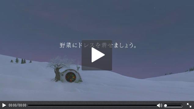 動画・キューピーノンオイルきざみ玉ねぎ 「サラダの冬がきた」篇