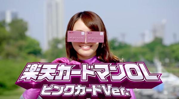 楽天カードマンOL・桃瀬美咲(ももせみさき)ピンクカードVER