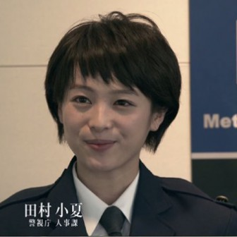 テレビドラマ「ウロボロス~この愛こそ、正義。~」の田村小夏役は清野菜名(せいのなな)動画あり